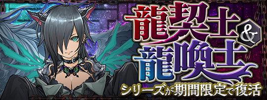 龍契士&龍喚士イベント ヘッダー