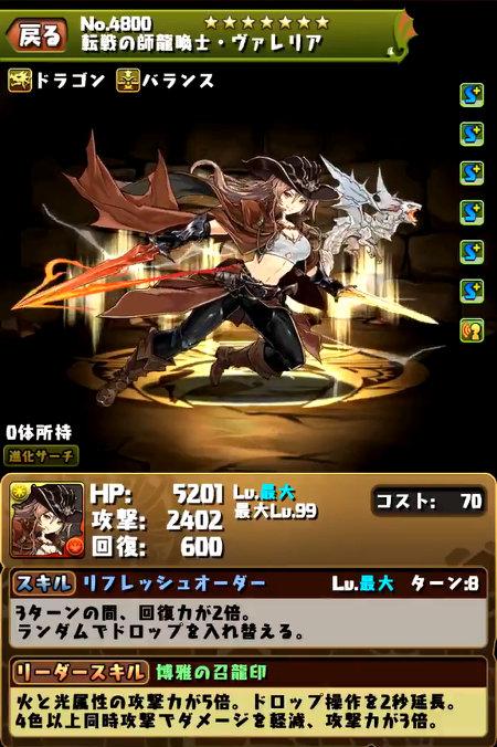 転戦の師龍喚士・ヴァレリアのステータス画面