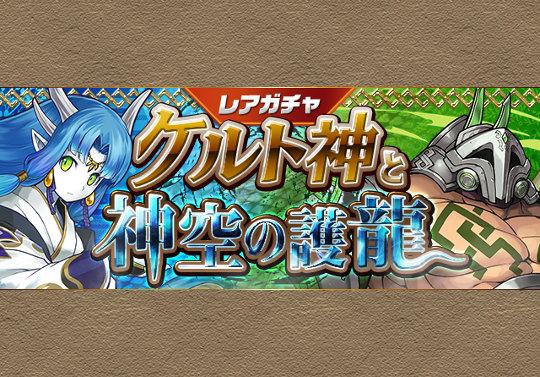 新レアガチャイベント「ケルト神と神空の護龍」が9月16日12時から開催!