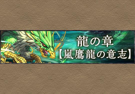 龍の章ストーリーを更新!「嵐鷹龍の意志」「溟鮫龍の意志」の2話を追加