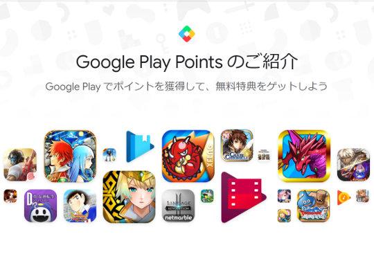Android課金ポイントで魔法石や精霊王希石と交換可能!「Google Play Points」がスタート