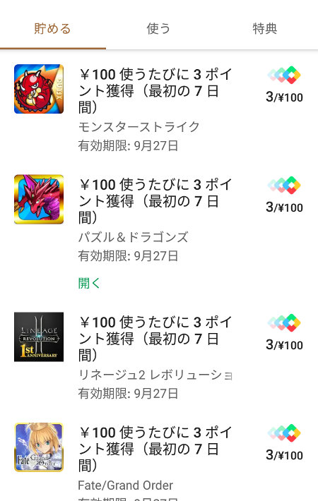 Google Play Points1