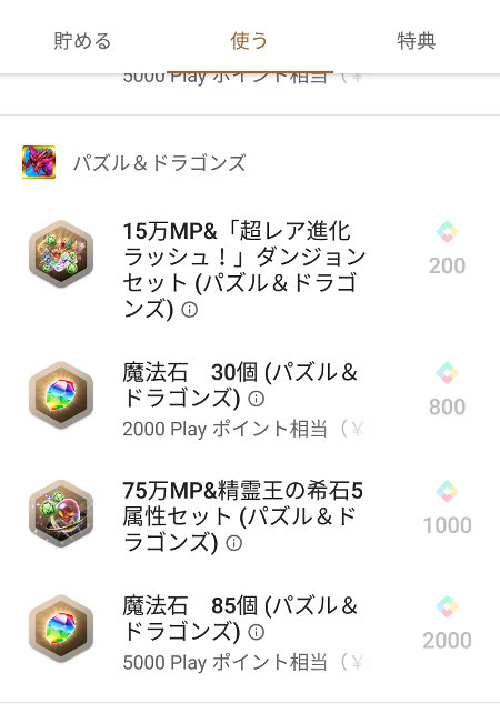 Google Play Points2