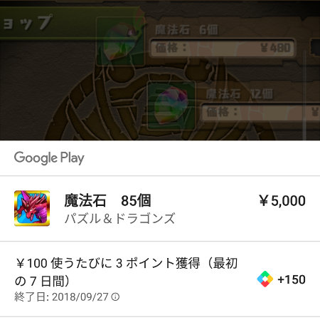 Google Play Points3