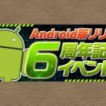Android版リリース6周年記念イベントが来る!ガネーシャの財窟や毎日ノエルドラゴンガチャなど