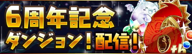 『6周年記念ダンジョン!』配信!