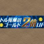 【レーダー】バトル報酬のゴールドが2倍にUP!!
