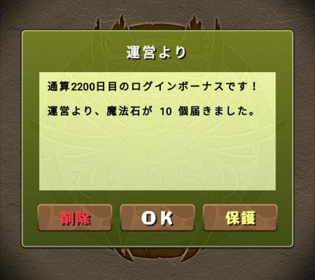 ログイン2200日の魔法石10個配布