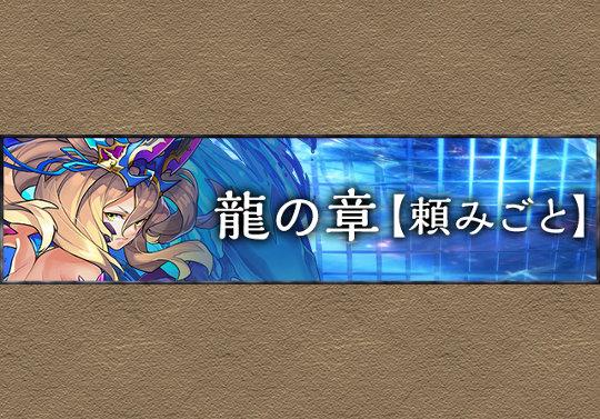 龍の章ストーリーを更新!「頼みごと」