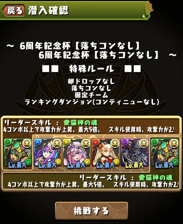 ランキングダンジョン(6周年記念杯【落ちコンなし】)チーム編成