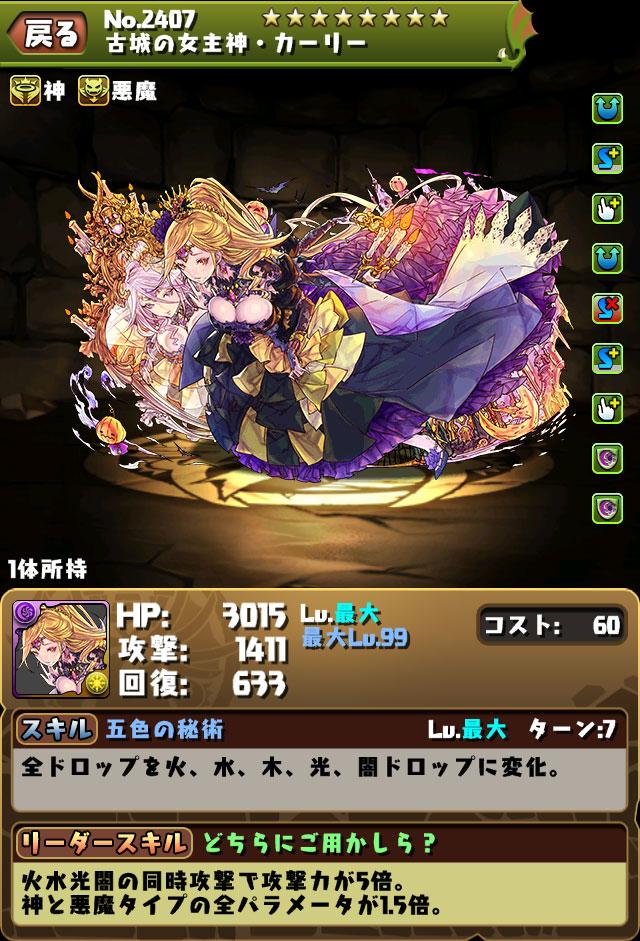 古城の女主神・カーリーのステータス画面