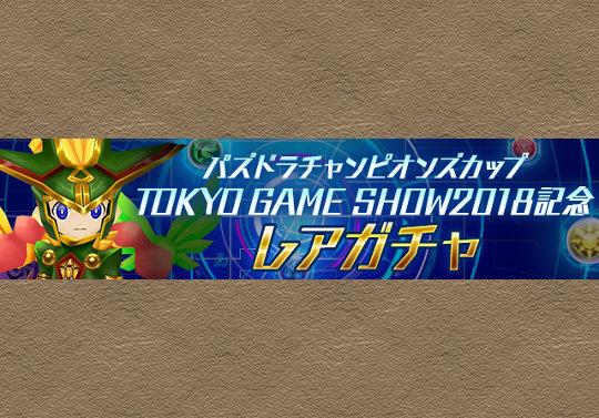 【レーダー】9月28日からパズドラチャンピオンズカップ TOKYO GAME SHOW2018記念レアガチャが登場