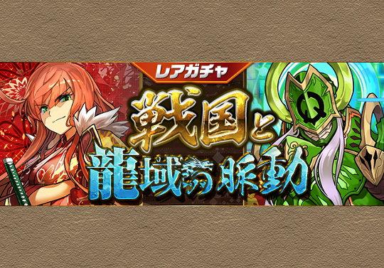 新レアガチャイベント「戦国と龍域の脈動」が9月28日12時から開催!