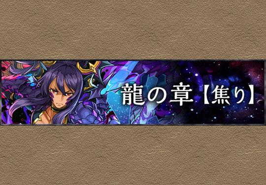 龍の章ストーリーを更新!「焦り」