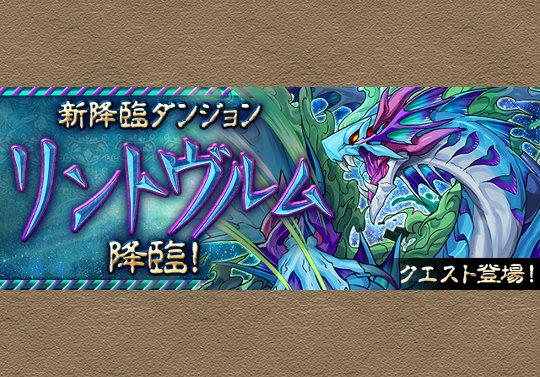 10月11日12時から新降臨「リントヴルム 降臨!」が登場!