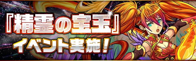 『精霊の宝玉』イベント実施!