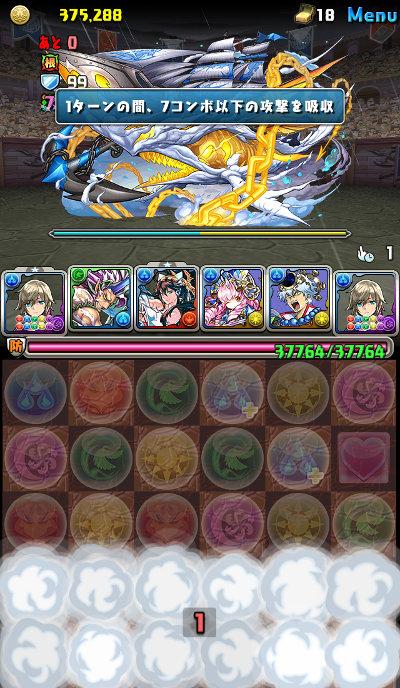 一度きりチャレンジ 19F 白鯨1