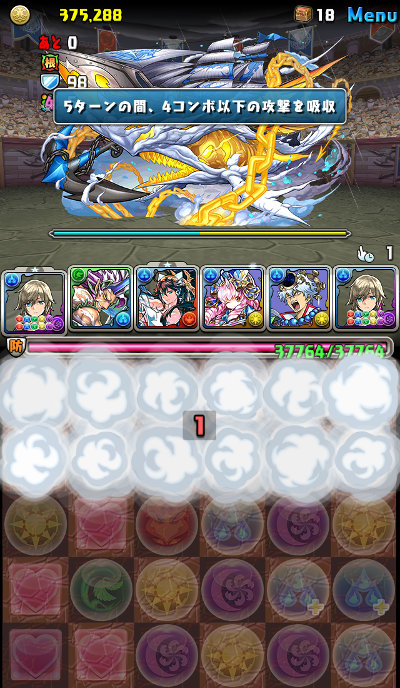 一度きりチャレンジ 19F 白鯨2