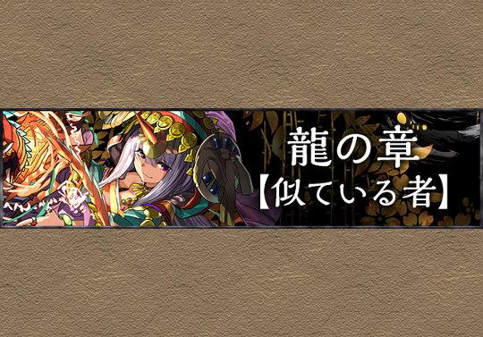 龍の章ストーリーを更新!「似ている者」