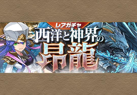 新レアガチャイベント「西洋と神界の昂龍」が10月14日12時から開催!