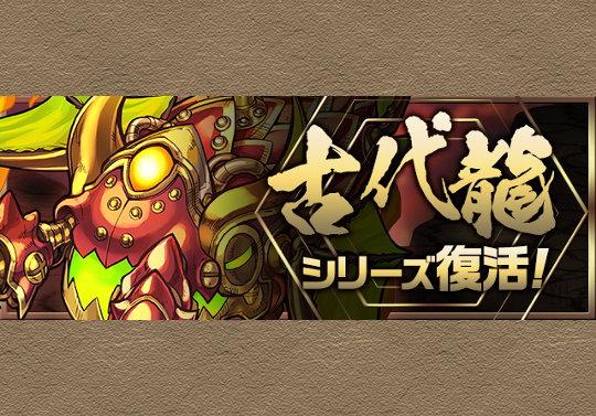 10月15日から週替りでスペダン「古代龍」が登場!