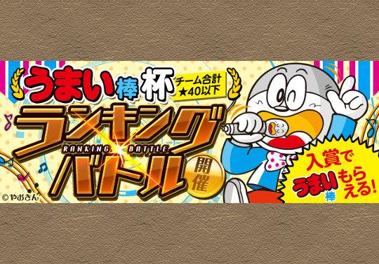 【レーダー】10月23日12時からランキングバトル「うまい棒」杯開催!入賞でうまい棒ゲット