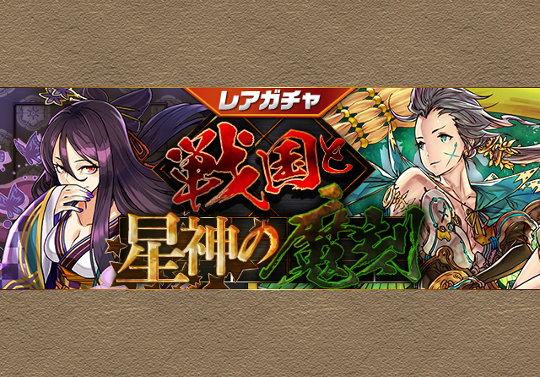 新レアガチャイベント「戦国と星神の魔刻」が10月19日12時から開催!