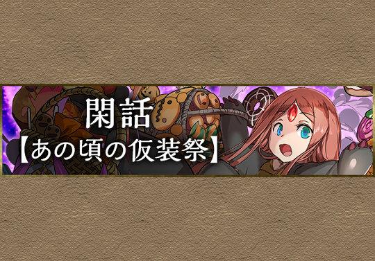 龍の章ストーリーを更新!番外編「あの頃の仮装祭」