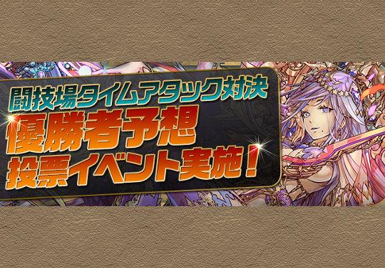 10月20日10時から「闘技場タイムアタック対決 優勝者予想」投票イベントを実施!的中すると豪華景品!?