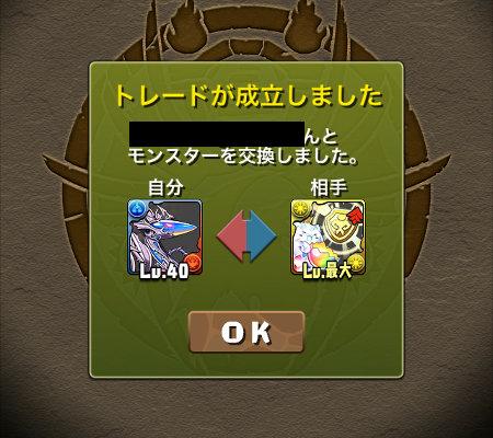 のっちのトレード1