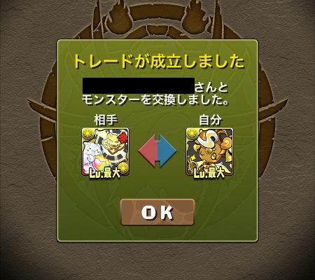 のっちのトレード3