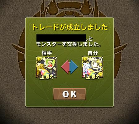 のっちのトレード4