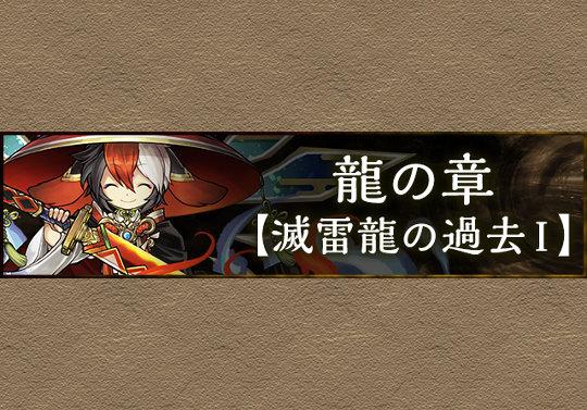 龍の章ストーリーを更新!「滅雷龍の過去Ⅰ」
