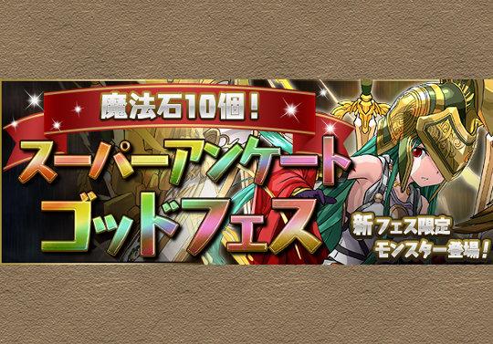 10月31日12時から魔法石10個スーパーアンケートゴッドフェス開催!