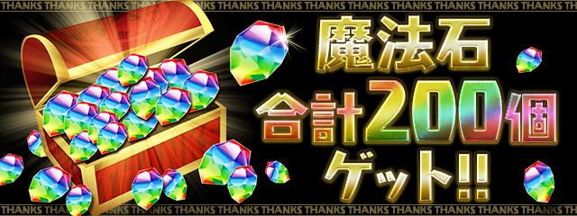 「魔法石」合計200個ゲット!!