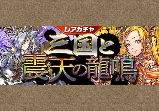 新レアガチャイベント「三国と震天の龍鳴」が10月26日12時から開催!