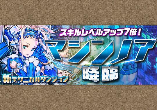 メンテ後から新テクダン「マシンノア降臨!」のスキルレベルアップ7倍を実施!