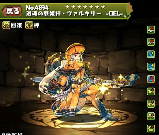 選魂の戦姫神・ヴァルキリー -CIEL-のステータス