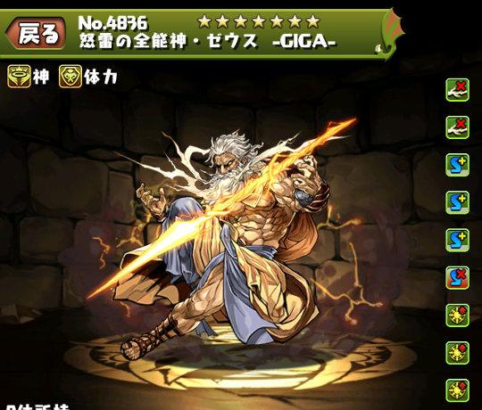 怒雷の全能神・ゼウス -GIGA-のステータス