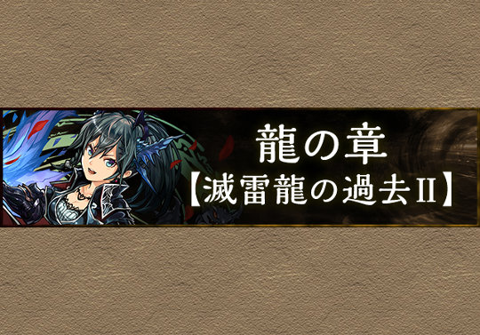 龍の章ストーリーを更新!「滅雷龍の過去Ⅱ」