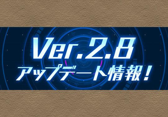 【レーダー】11月5日からVer.2.8にアップデート!