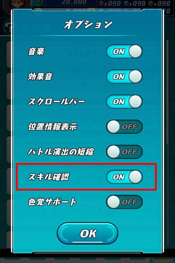 オプションに「スキル確認」を追加します。