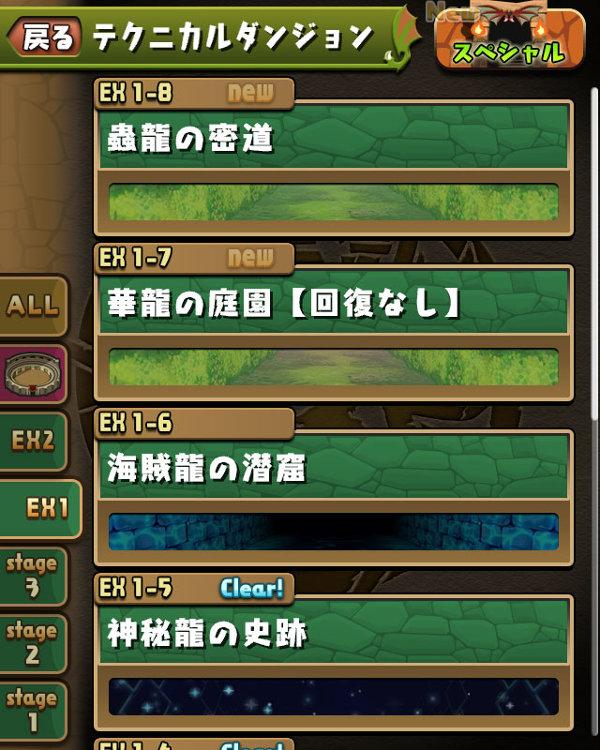 「華龍」シリーズと「蟲龍」シリーズのダンジョンが、テクニカルダンジョンに常設化