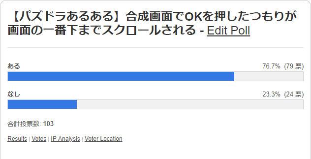 合成画面でOKを押したつもりが画面の一番下までスクロールされる 投票結果棒グラフ