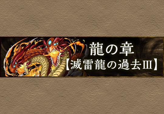 龍の章ストーリーを更新!「滅雷龍の過去Ⅲ」