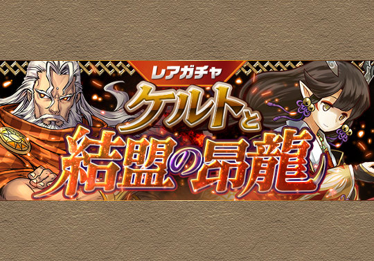 新レアガチャイベント「ケルトと結盟の昂龍」が11月9日12時から開催!