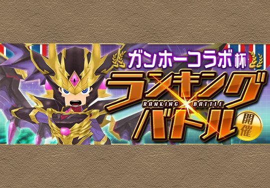 【レーダー】11月13日12時からランキングバトル「ガンホーコラボ」杯開催!