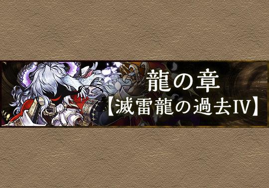 龍の章ストーリーを更新!「滅雷龍の過去Ⅳ」