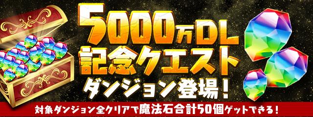 「5000万DL記念クエスト」ダンジョン登場!