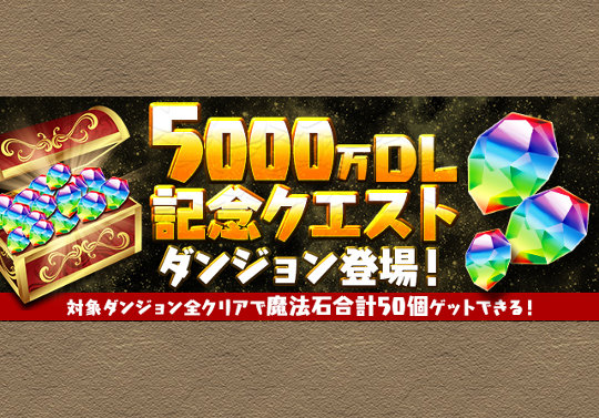 クリア報酬魔法石なんと50個!11月19日から「5000万DL記念クエスト」ダンジョンが登場!